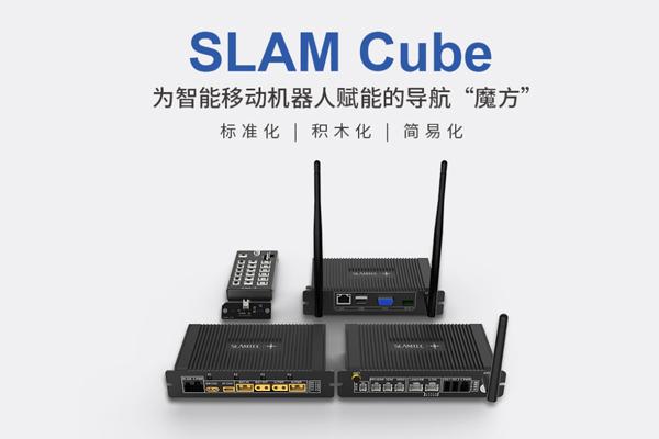 机器人导航技术-SLAM Cube定位导航方案